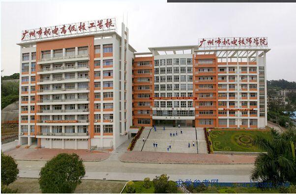 广州市机电技师学院白云校区