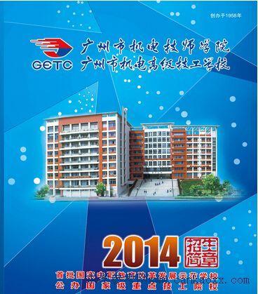 广州市机电技师学院2018年招生简章