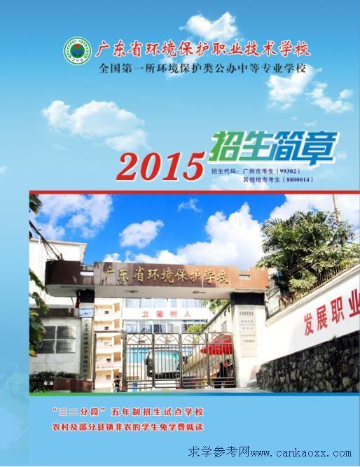 2015年广东省环境保护职业技术学校招生简章