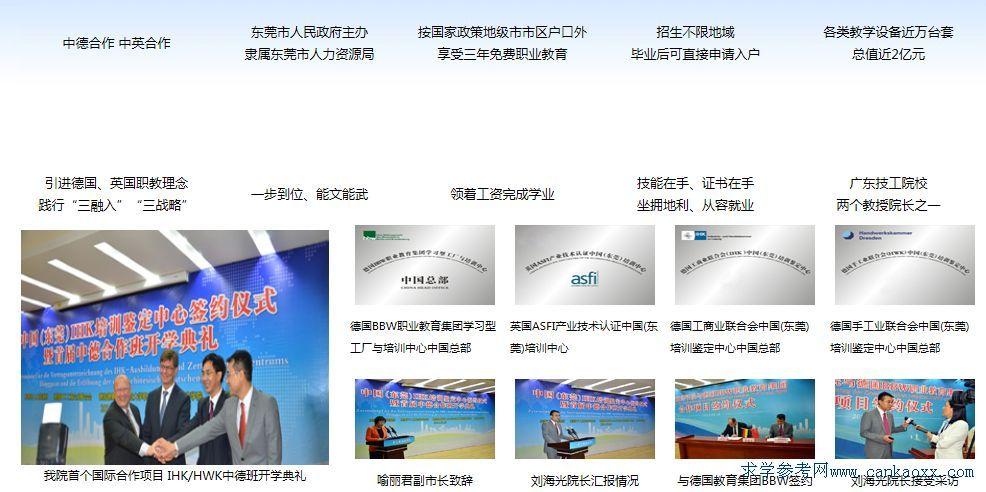 东莞市技师学院2015年招生简章