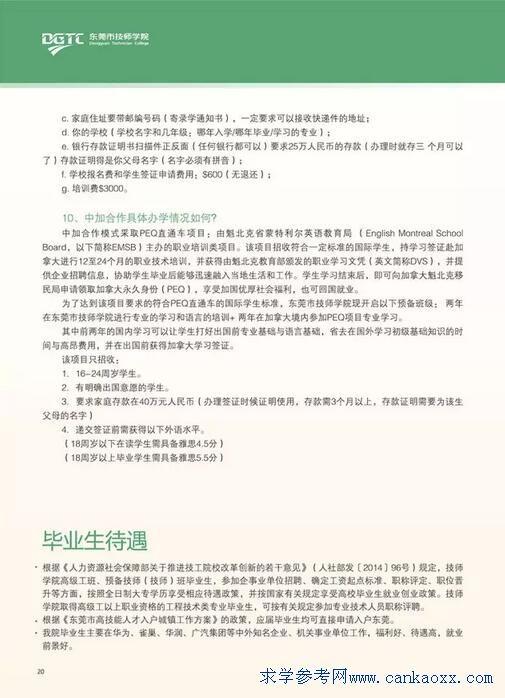 东莞市技师学院2017年招生简章