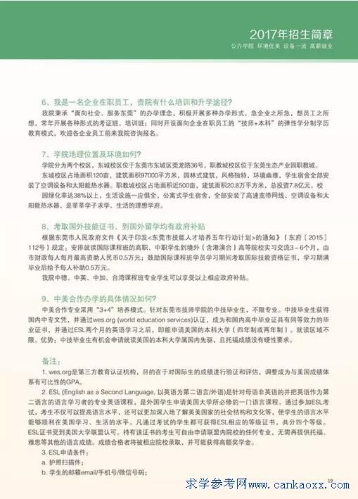 东莞市技师学院2018年招生简章