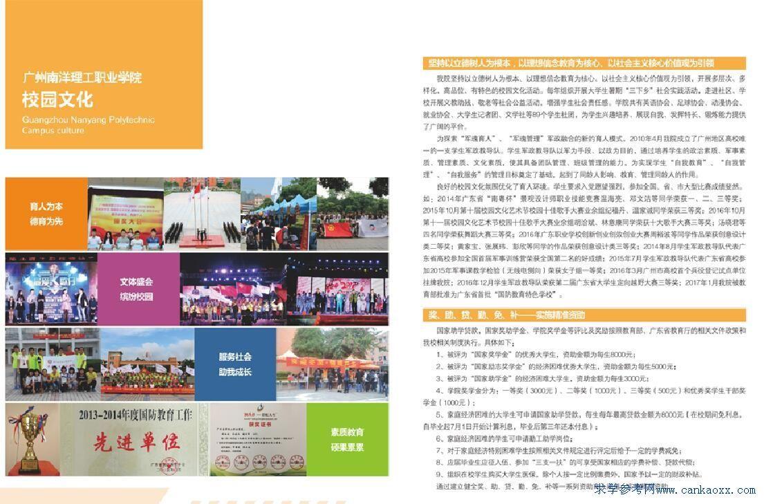 广州南洋理工职业学院2017年招生简章_广东招生第一网