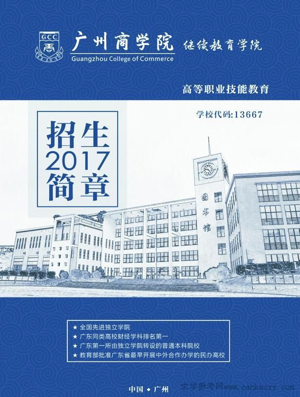 湖南省会计继续教育机构,湖南省会计继续教育机构:在哪里可以对某机构进行会计继续教育!