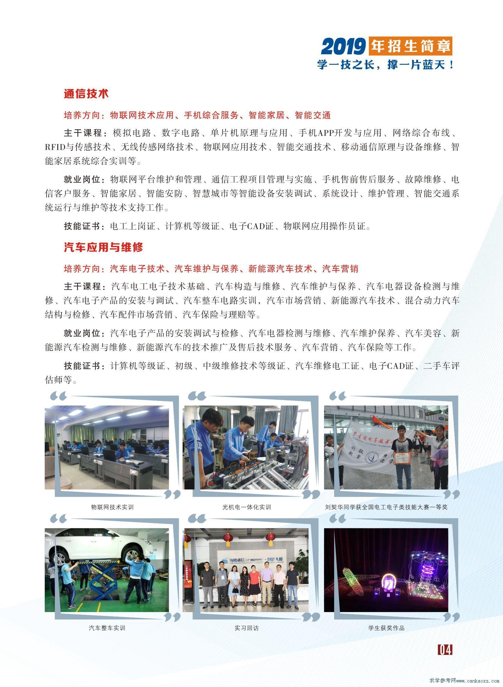 2019广东电子职业技术学校招生简章(图)(5)