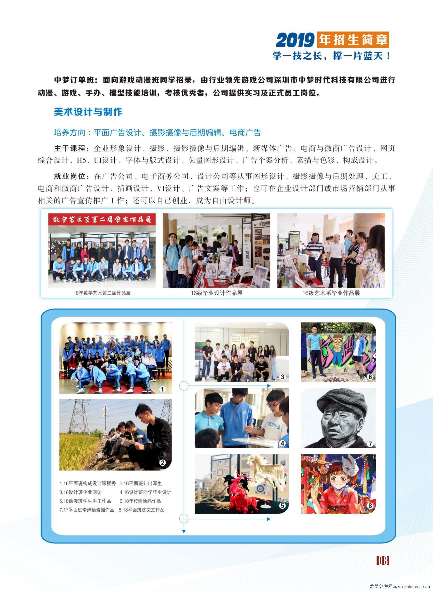 2019广东电子职业技术学校招生简章(图)(9)