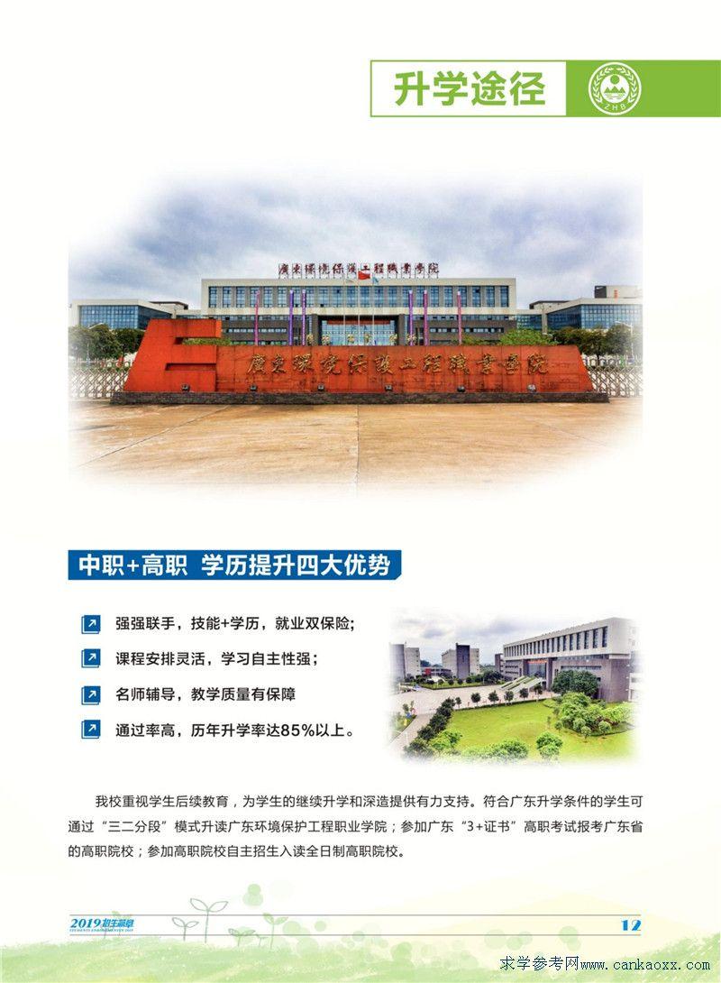 2019年广东省环境�;ぱU猩蛘�(图)(9)