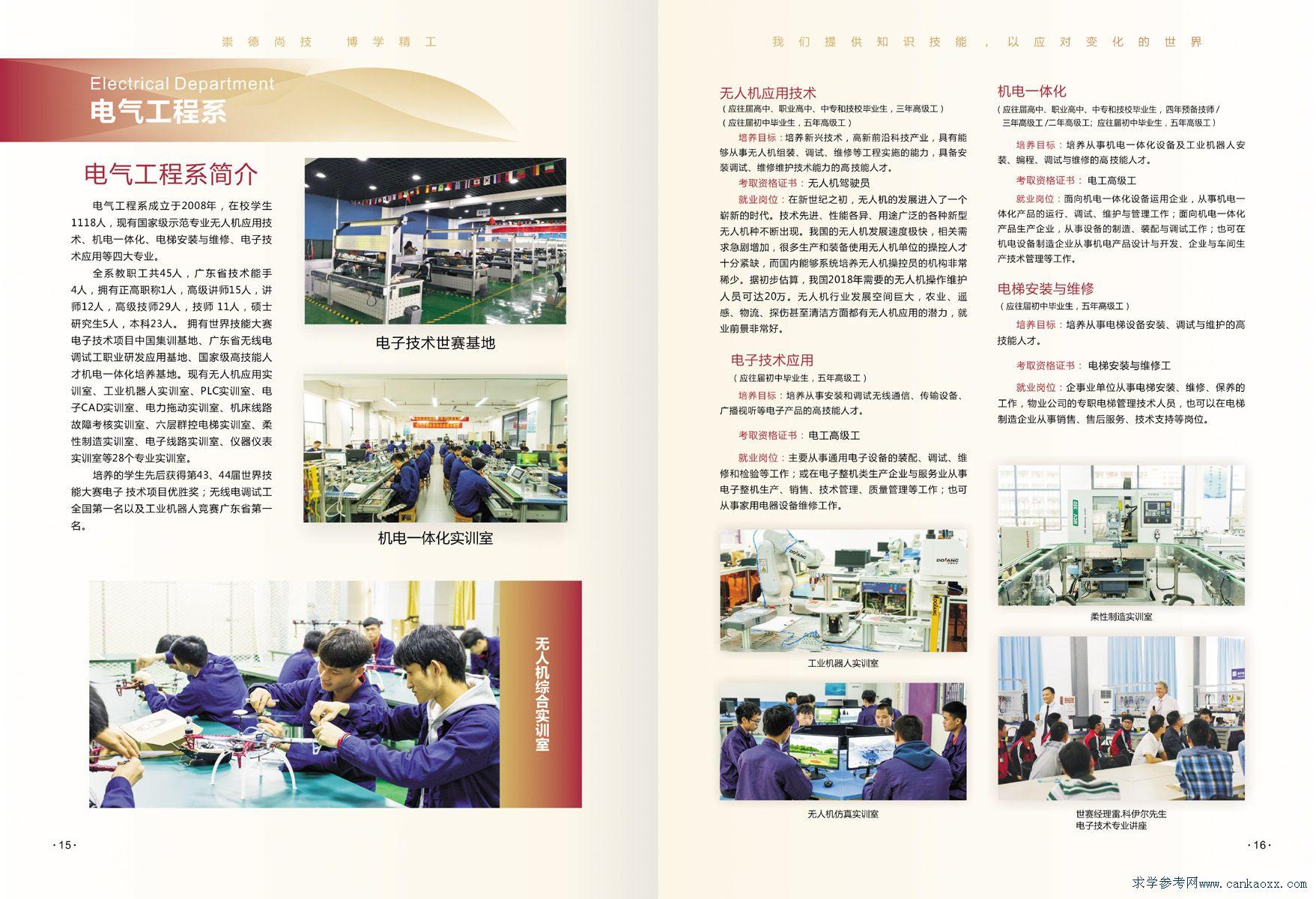 2019年广东省技师学院招生简章(图)(11)