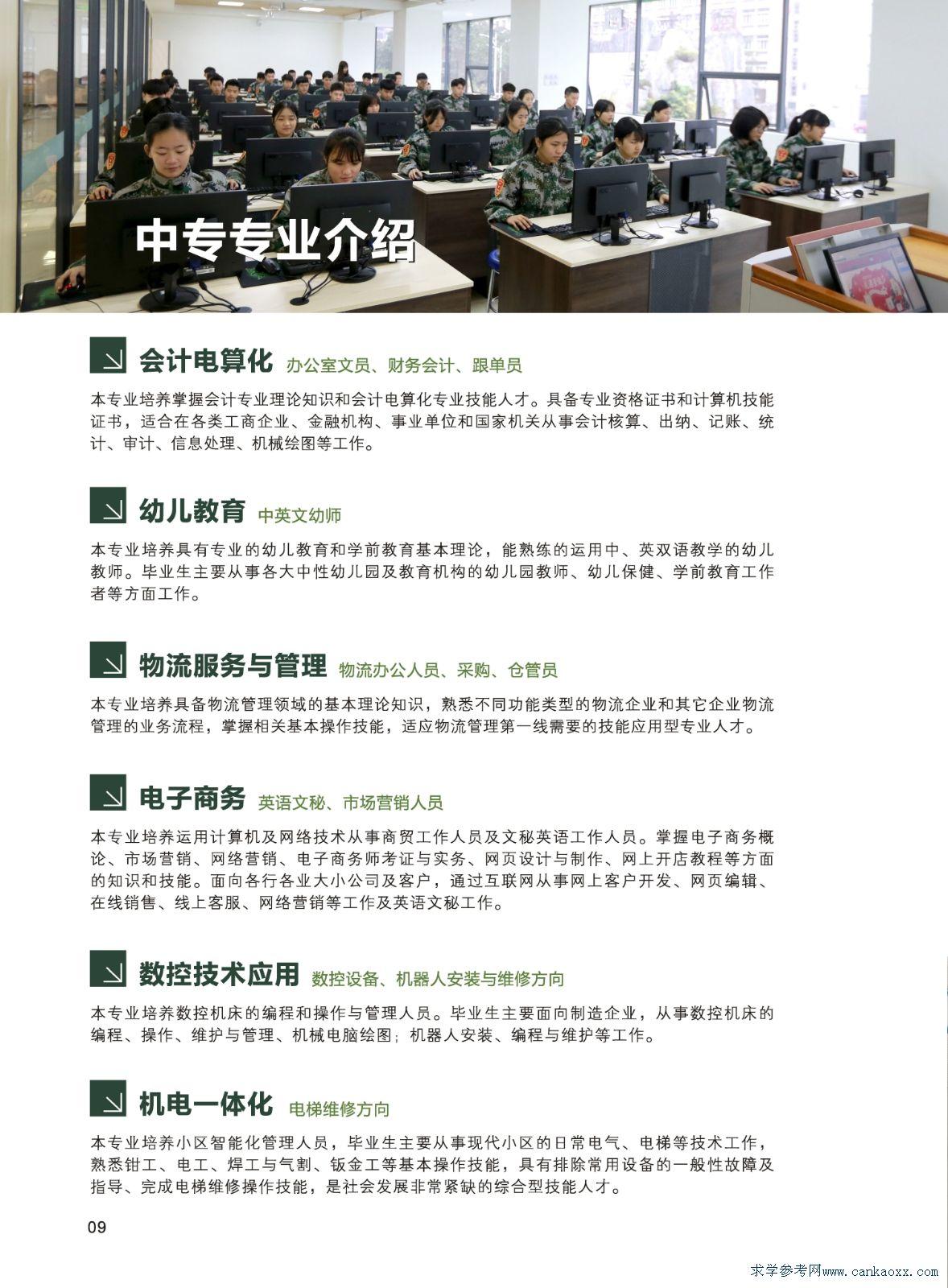 2019年肇庆理工学校招生专业(图)(2)